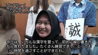 留学生向け「書道」体験ワークショップ(京都市・2019年11月17日)