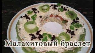 Необычный салат с киви. Пробовали такой?