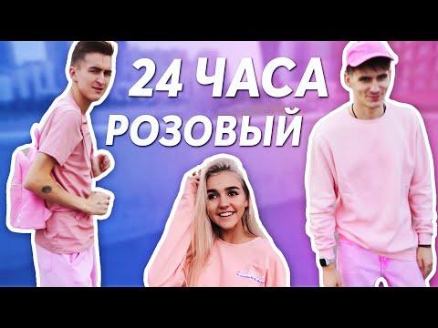 24 ЧАСА ОДНОГО ЦВЕТА | ТОЛЬКО РОЗОВЫЙ | Ева Миллер VS HalBer