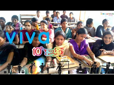 Viva In 10th Class /A telugu comedy short film by Sri