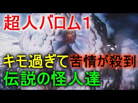 【超人バロム1】あまりにもキモすぎた・伝説の怪人達 4選