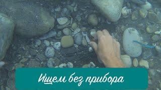 Подводный поиск #22: Поиск монет без прибора!(Всем привет! Сегодня видео о том как можно без металлоискателя найти что-нибудь под водой, в основном это..., 2016-08-17T09:32:08.000Z)