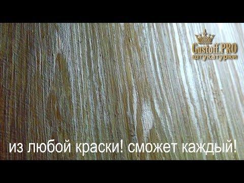 Как закрасить текстуру дерева