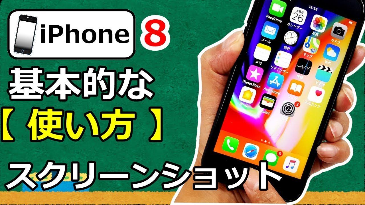 スクショ iphone