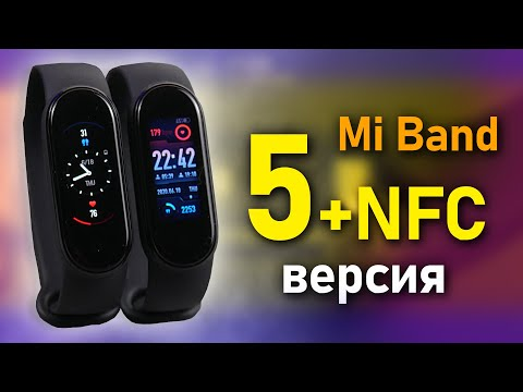 Xiaomi Mi Band 5 циферблаты, функционал, отличия NFC версии