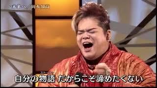未来へ 岡本知高 Tomotaka Okamoto