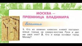 "Окружающий мир 4 класс ч.2, Перспектива, с.28-31, тема урока ""Москва - преемница Владимира"""