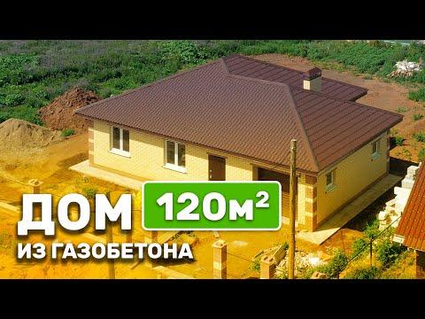 Строительство одноэтажного дома с гаражом 120 м2 / СК Апрель