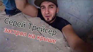 Сергей Трейсер застрял на крыше проникли в пентхаус в Киев Руферы в деле #LiteJRoof