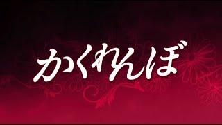 福寿草 第21話