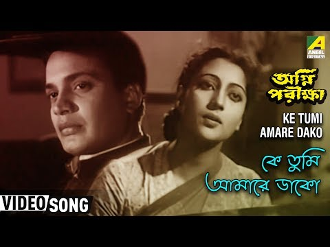 Ke Tumi Aamare Dako | Agnipariksha | Bengali Movie Song | Uttam, Suchitra