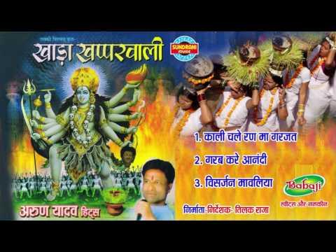 KHADA KHAPPARWALI - Singer Arun Yadav - Audio Jukebox - Chhattisgarhi Devi Jas Geet