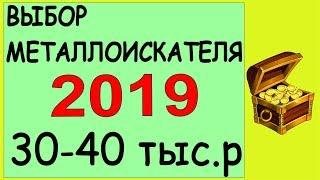 Выбор металлоискателя 2019 в сумму 30-40 тыс.р, мнение продавца и поисковика ,металлодетектор россия