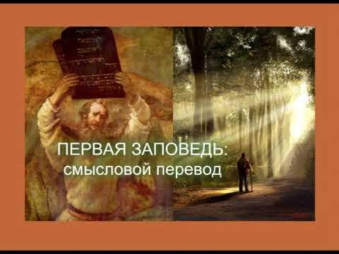 Десять заповедей. ПЕРВАЯ ЗАПОВЕДЬ: смысловой перевод