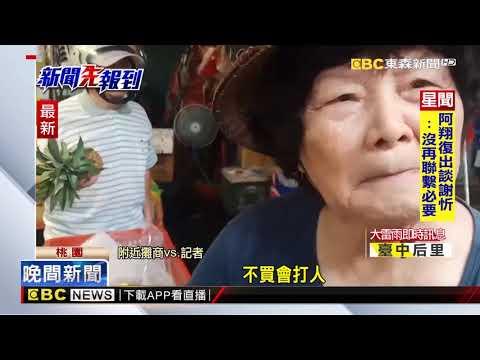 試吃要收錢!婦市場吃西瓜遭討20元 批店家坑人