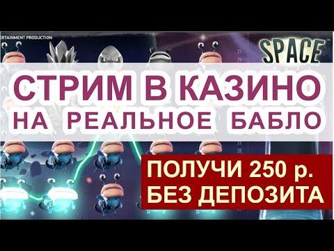 Видео Слоты играть бесплатно без регистрации смс и вирусов казино вулкан