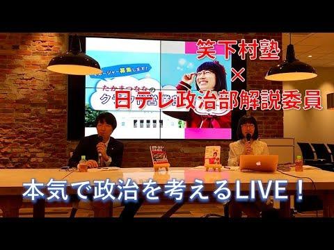 笑下村塾 × 日テレ政治部解説委員 本気で政治を語るライブ!