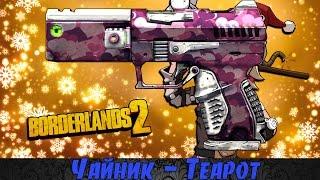 Borderlands 2 Пушки Крошки Тины - Чайник(Teapot)