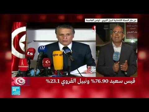 كلمة نبيل القروي بعد إعلان فوز قيس سعيد في الانتخابات الرئاسية  - نشر قبل 12 ساعة