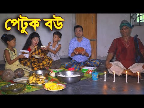 "Petuk Bou | পেটুক বউ- জীবন বদলে দেয়া একটি শর্টফিল্ম  ""অনুধাবন""-৭৮ | Bangla Comedy Short Film 2019"