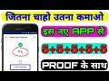 5+5+5 Rs. Ka Paytm Cash Daily Milega New App Launched