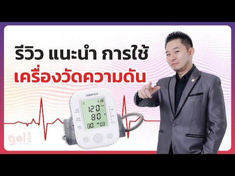 รีวิว แนะนำ วิธีใช้ เครื่องวัดความดัน Blood Pressure Monitor พร้อมสอนวิธีอ่านค่าความดันเบื้องต้น