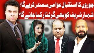 On The Front with Kamran Shahid | Wajahat Saeed Khan | 12 July 2018 | Dunya News