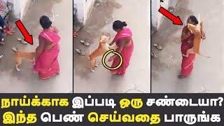 நாய்க்காக இப்படி ஒரு சண்டையா? இந்த பெண் செய்வதை பாருங்க Tamil News | Latest News | Viral