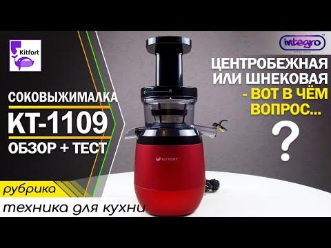 Обзор и тест шнековой соковыжималки Kitfort KT-1109-1