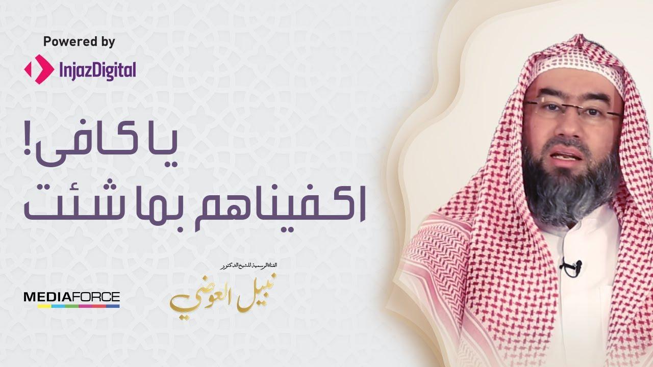 يا كافي اكفيناهم بما شئت .. مقطع رائع للشيخ نبيل العوضي