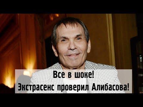 Экстрасенс проверила Алибасова! Что из этого вышло?