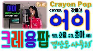 [경상도사투리] 크레용팝 - 어이 cover by 갓미야  (초아,엘린, 소율, 금미,  웨이)