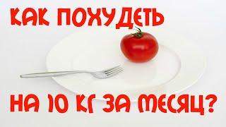 Как похудеть на 10 кг за месяц. 4 диеты от Энергии Жизни.