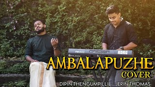 Ambalapuzhe Unni Kannanodu Nee | Cover Song | Dipin Thengumpillil | Jerin Thomas