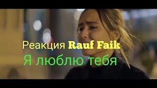 Пранк, Реакция на песню Rauf Faik Я люблю тебя