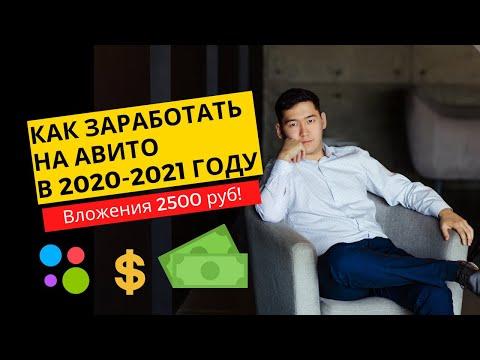 КАК ЗАРАБОТАТЬ НА АВИТО В 2020 - 2021. Массовый постинг за 2500 рублей