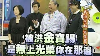 2011.11.10康熙來了完整版 武術宗師 洪金寶來了