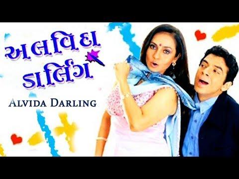 ALVIDA DARLING | Superhit Gujarati Comedy Natak | Sujata Mehta | Umesh Shukla | Bakul Thakkar, Mp3