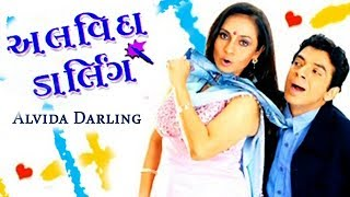 ALVIDA DARLING   Superhit Gujarati Comedy Natak   Sujata Mehta   Umesh Shukla   Bakul Thakkar,