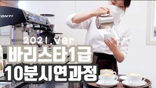 한국커피협회 바리스타 1급 실기동영상 10분 시연과정 …