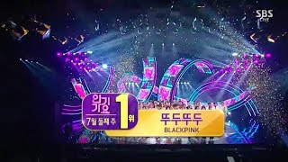 BLACKPINK - '뚜두뚜두 (DDU-DU DDU-DU)' 0708 SBS Inkigayo : NO.1 OF THE WEEK