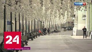 Москва опустевшая: с самых шумных столичных улиц исчезли прохожие - Россия 24