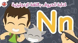 حرف (N) | تعليم كتابة حرف (N) باللغة الإنجليزية للاطفال - تعلم الحروف الإنجليزية مع زكريا