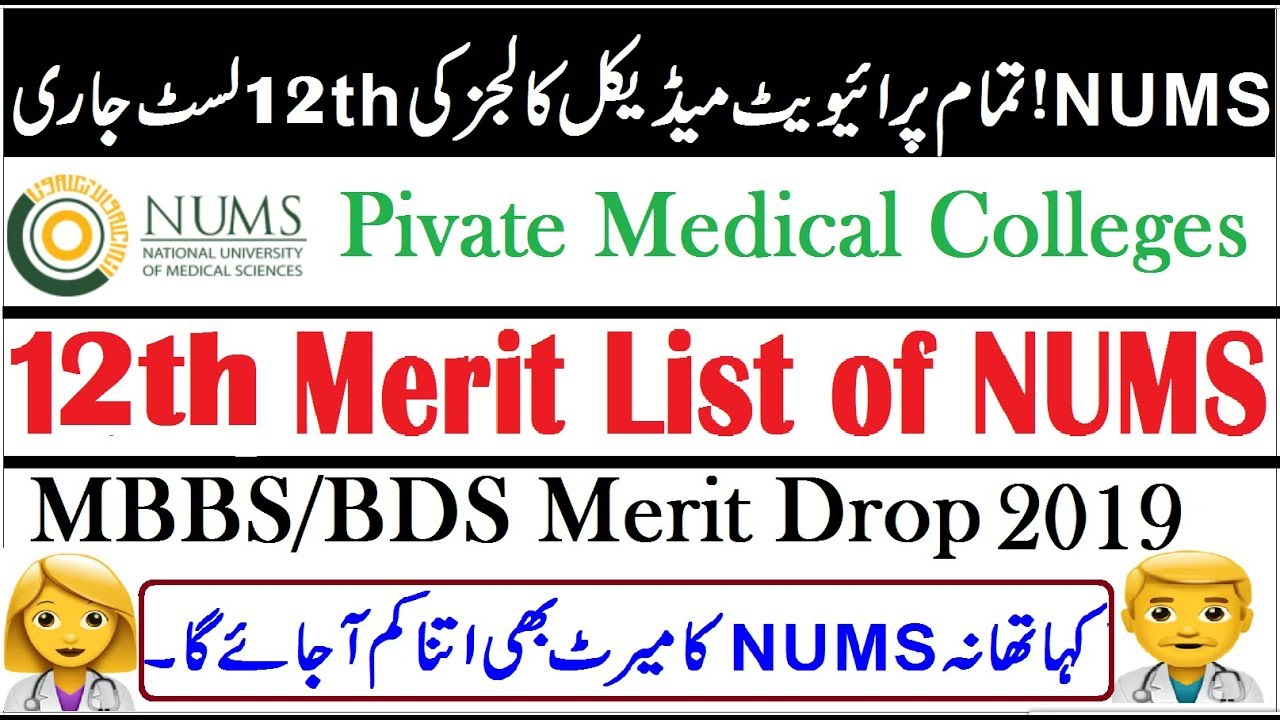 12th Merit List of NUMS Announced !! MBBS/BDS 2019 Session (Merit Drop)