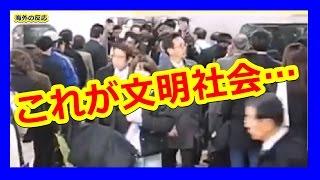 【海外の反応】日本人のモラルの高さに外国人が驚愕「この落ち着きは何...