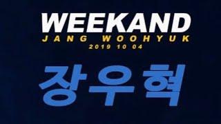 FOREVER H.O.T. 장우혁 - WEEKAND 응원법!