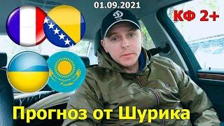 Чемпионат Мира Казахстан Украина Франция Босния Экспресс 01 09 2021