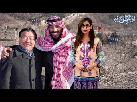 Why The Saudi Crown Prince Was Not Given Royal Reception in China? Know the Details