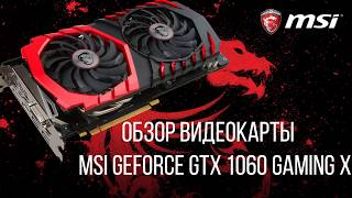 ОБЗОР ВИДЕОКАРТЫ MSI GEFORCE GTX 1060 GAMING X 6GB!!!