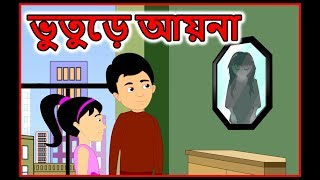 ভুতুড়ে আয়না | Bangla Cartoon | Moral Stories For Kids | Maha Cartoon TV XD Bangla